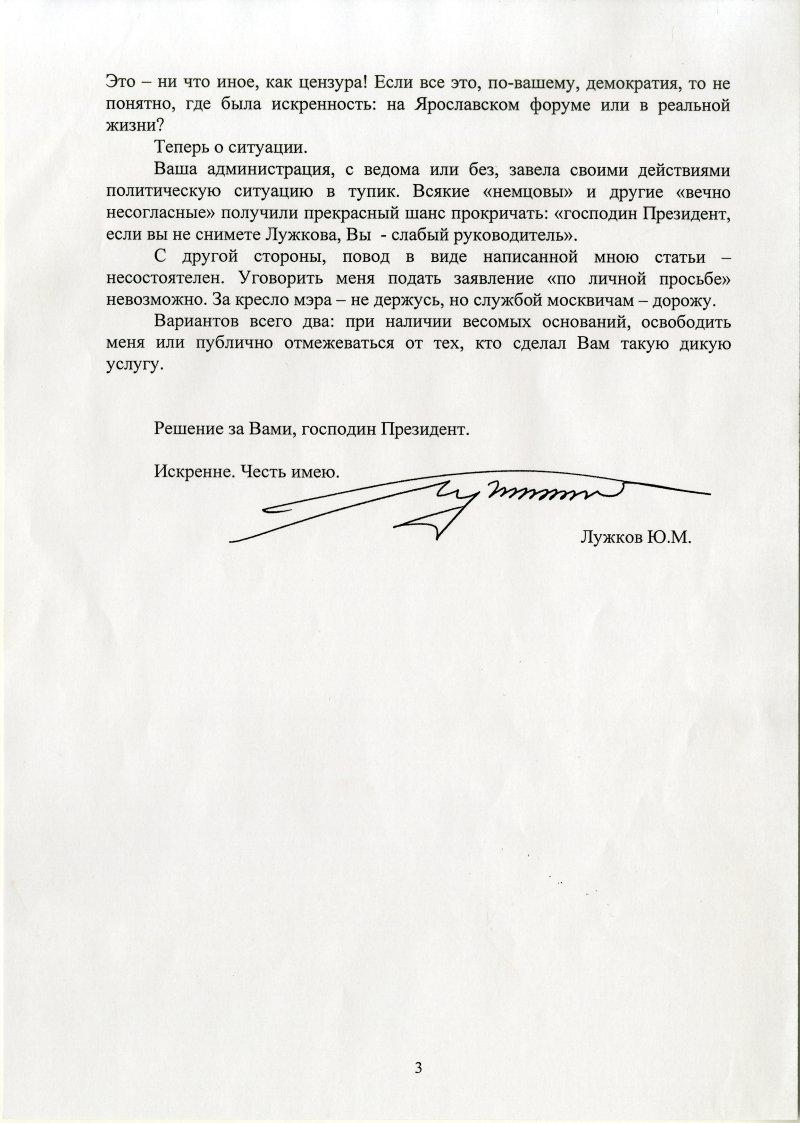 Прощальное Письмо Партнерам при Увольнении пример