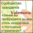 Valemora