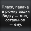 Химерус Ву. Шаад [DELETED user]