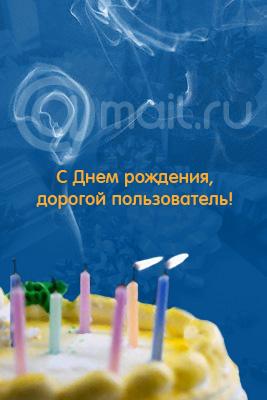 Поздравления с днем рождения на майле
