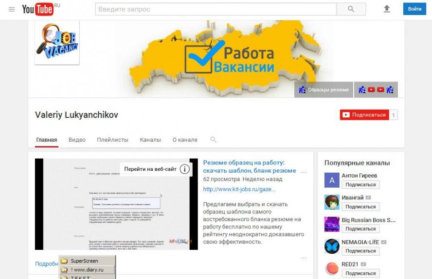 Видео канала по категориям: Резюме образец на работу, тесты при приеме на работу бесплатно, онлайн переводчик, моя реклама | канал YouTube - Работа в России