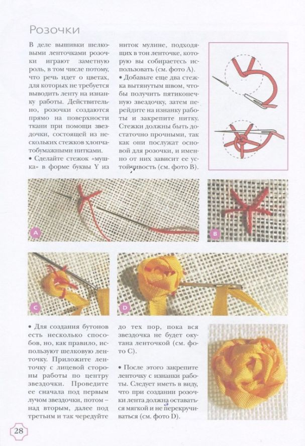 Вышивка лентами инструкция 83