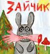 Саша_Энгель