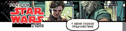 fandom Star Wars 2018