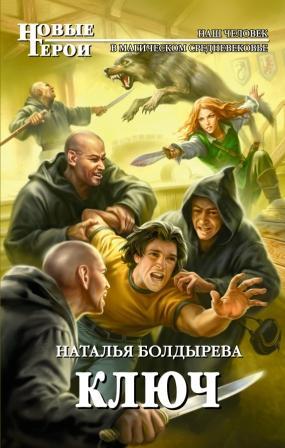 Болдырева Наталья Ключ