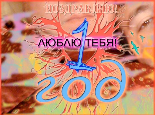 Поздравление с годовщиной отношений для друзей 94
