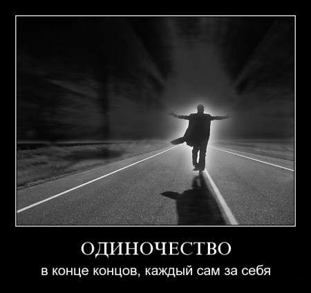 одиночество!