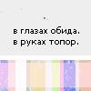 -Прищепка-