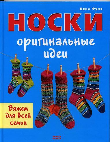 Книга носки оригинальные идеи