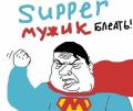 Локальный Супастар