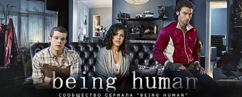 Сообщество сериала 'Being Human'