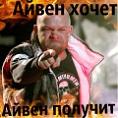 *Жужик*