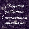 Диклониус