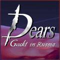 Russian Dears