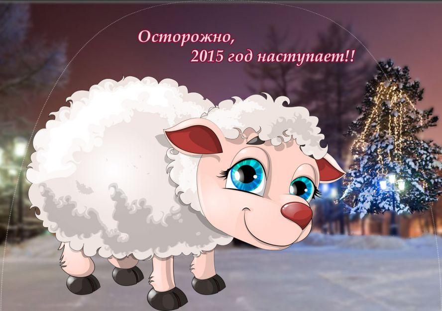 открытка на новый 2015 год