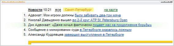 Яндекс-Новости: 'Дик Адвокаат: 'Даже ничья фактически ЛИШАЕТ НАС НА продолжение борьбы''
