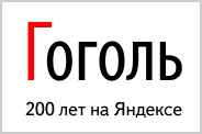 Гоголь. 200 лет на Яндексе