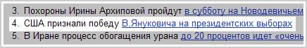 Яндекс: США признали победу В. Януковича на президентских выборах