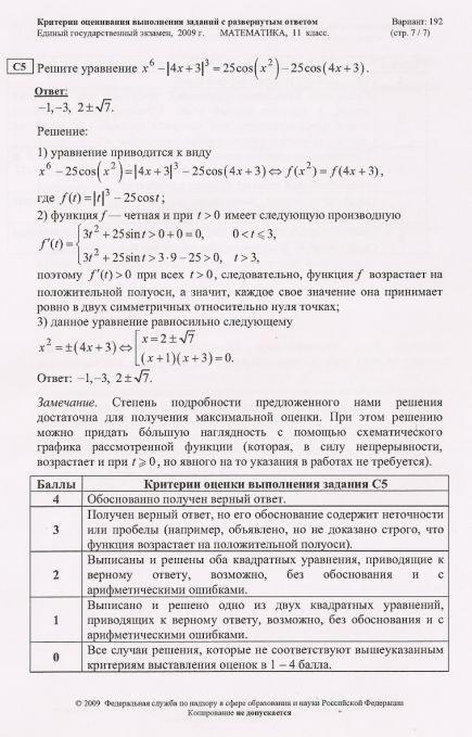 Решение по математике за 8 класс по экзаменам