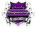 Некропостер