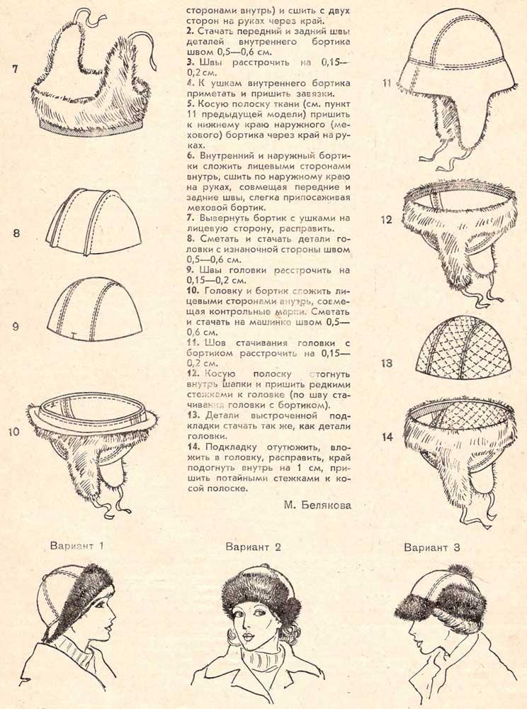 Сшить шапку из плащевки и меха 31