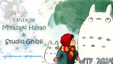 Miyazaki Hayao & Studio Ghibli Team
