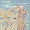 улыбки_сфинксов