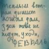 Макрель