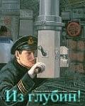 Флигель-адъютант