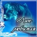 х_любимая_х