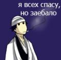 Доктор Айзен