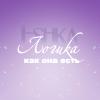 I-shka