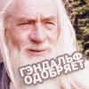 Гэндальф Голубой, совратитель гномов