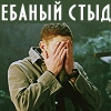 Миша Коллинз жестокий и коварный