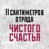 Адская_Гончая