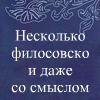 Зверь Втапкисрун