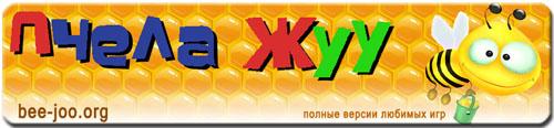 Поиграть на сайт Пчелы Жуу. Полные версии игр от Невософт, Алавар, Т…