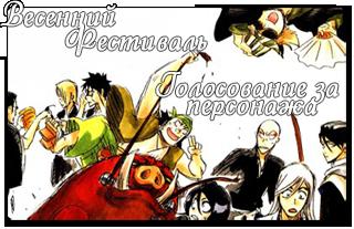 Голосование за персонажа Весеннего фестиваля
