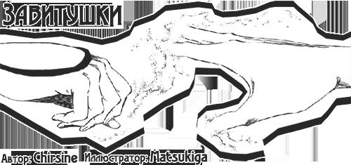 Завитушки, Улькиорра/Орихиме, R, гет; Chirsine, Мацу и немножко нервно