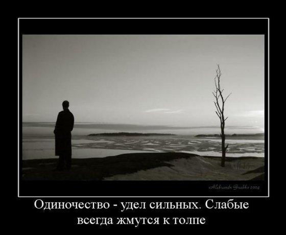 Одиночества чем одиночество в толпе