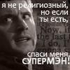 Леонардо Валерьяныч