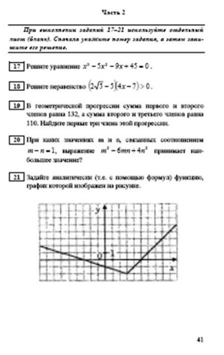 Решебник к гиа математика 9 класс лысенко онлайн