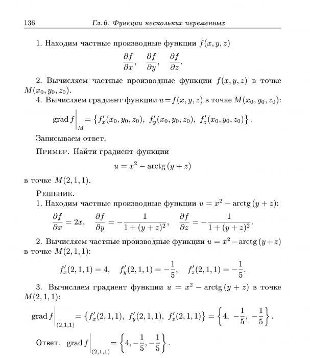 домашние готовые задания математика высшая