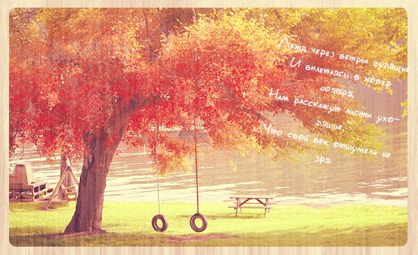 Скачать картинку на тему учеба осень