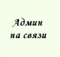 Админ ПРП