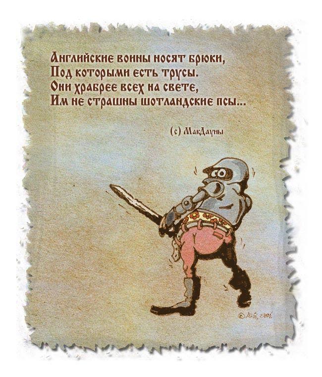Стихи про рыцарей шуточные