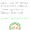 НесЪедобнАя