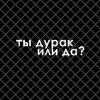 ЧерниЧная Пельмень
