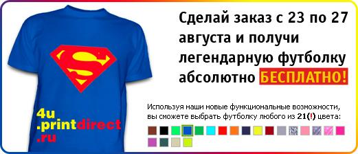 Футболка супермена в подарок к каждому заказу