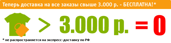 Бесплатная доставка на 4u.printdirect.ru